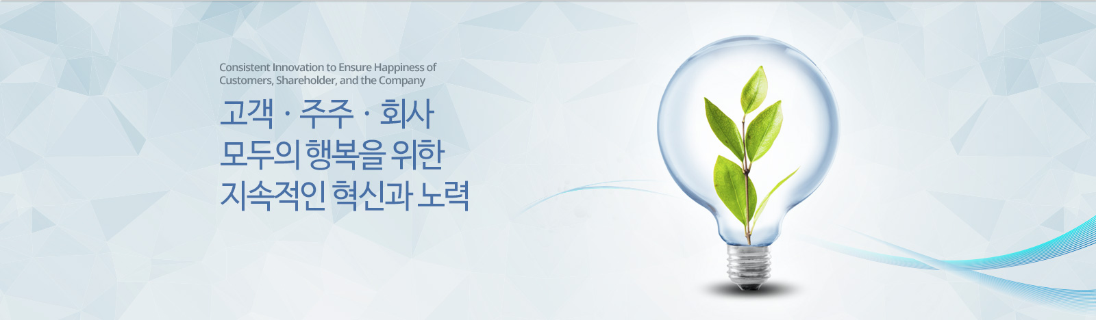 Consistent Innovation to Ensure Happiness of Customers, Shareholder, and the Company, 고객·주주·회사 모두의 행복을 위한 지속적인 혁신과 노력